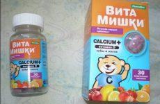 Витамишки для иммунитета — отзывы